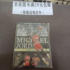 迈克尔 乔丹 绝世版 (有包装袋 附赠最后的神海报1张)