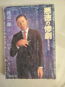 恶德の惨剧I (渡边一雄 著   日文原版袖珍本