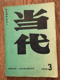 《当代》杂志/1989年第3期