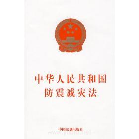 中华人民共和国防震减灾法❤ 本社 中国法制出版社9787509303979✔正版全新图书籍Book❤