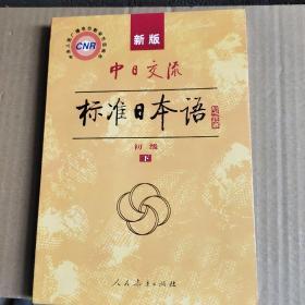 中日交流标准日本语(下册)