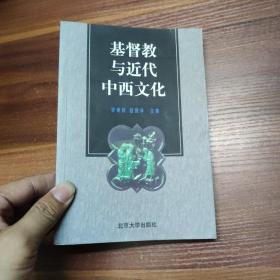 基督教与近代中西文化-一版一印