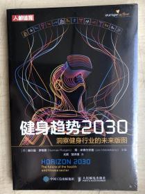 健身趋势2030 洞察健身行业的未来版图(16开,行货正版,全新未启封)