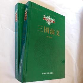 中外名著宝库,三国演义,上下册,精装版,罗贯中著,要发票加六点税