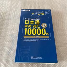 日本留学考试:日本语单词.词汇10000词