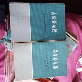 晶体管电路(一二)两册