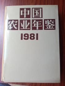 中国农业年鉴.1981