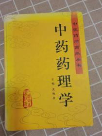 中药药理学(精装大开厚本)