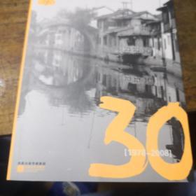 谁持彩练当空舞:来自江苏三十年的报告:1978-2008第一卷