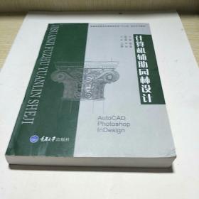 """普通高等教育风景园林专业""""十二五""""规划系列教材:计算机辅助园林设计"""