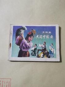 连环画:王熙凤大闹宁国府