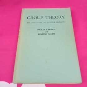 群论及其在原子光波量子力学上的应用