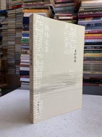 张炜文集:美妙雨夜——为张炜的短篇小说集,共三辑,收录了20世纪80、90年代创作的短篇小说29篇。