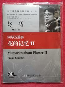 当代华人作曲家曲库(第二辑)赵曦 :钢琴五重奏花的记忆II(有光盘)