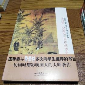 梁启超:中国近三百年学术史