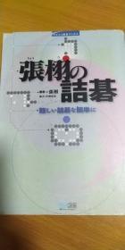 【日本原版围棋书】张栩的诘棋(张栩九段 著)