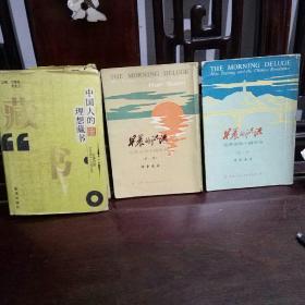 《中国人的理想藏书》《早晨的洪流-毛泽东和中国革命》第一部 第二部  共3册合售