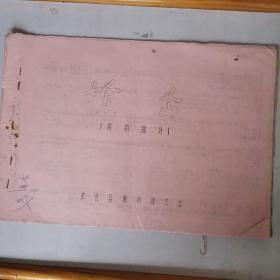 1978年黄岩县越剧团演出剧本 抢仚等 油印本 稀缺文艺资料