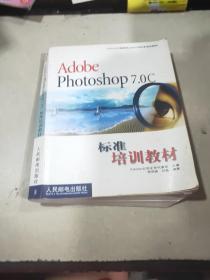 Adobe Photoshop7.0C标准培训教材