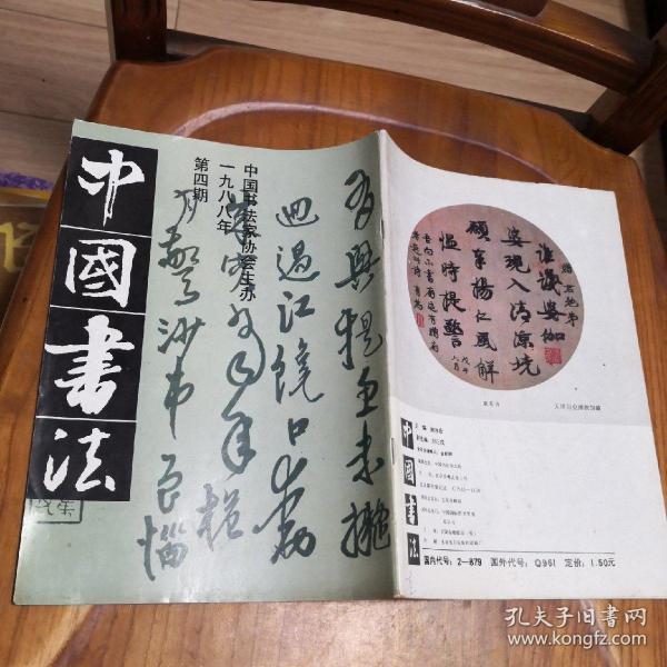 杂志  中国书法1988.4