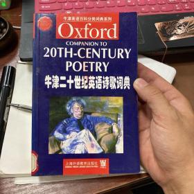 牛津英语百科分类词典系列:牛津二十世纪英语诗歌词典
