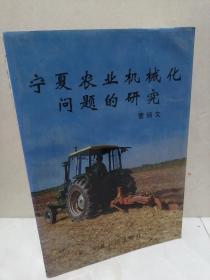 宁夏农业机械化问题的研究