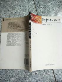 隐性知识论   原版内页干净馆藏