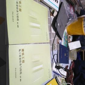 建筑工程施工质量检查与验收,16开,扫码上书