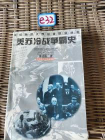 美苏冷战争霸史