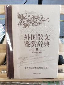 外国散文鉴赏辞典1:古近代卷