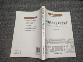 中国特色社会主义检察制度