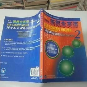 新概念英语同步听力训练:新版.2.实践与进步:new edition.2.Practice  progress