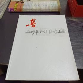 集邮2009/1-4合订本