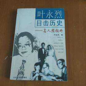 叶永烈目击历史:名人照相册