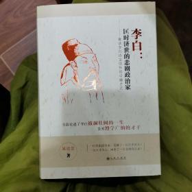 李白:匡时济世的悲剧政治家
