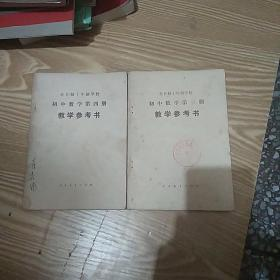 全日制十年制学校初中数学第三、四册教学参考书
