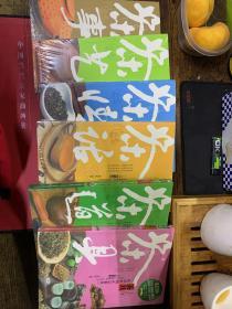 图说茶天下(茶事、茶具、茶道、茶艺、茶情、茶花话六本合售)