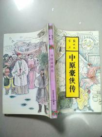 中原豪侠传   原版旧书馆藏