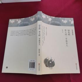 张贤亮精选集:绿化树+男人的一半是女人(文联精选小说集)