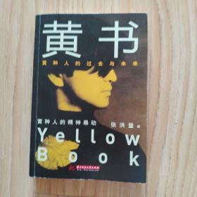 黄书:黄种人的过去与未来 书后附碟片,但不保证碟片质量   包邮挂