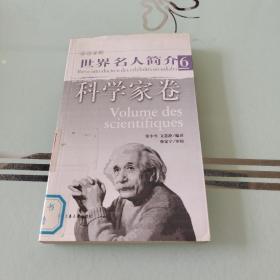 世界名人简介6:科学家卷(法汉对照)