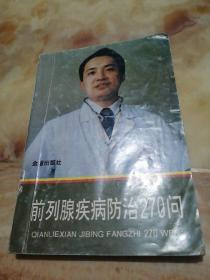 前列腺疾病防治270问