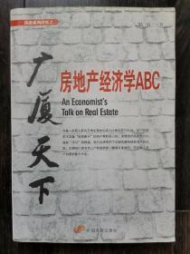 广厦天下:房地产经济学ABC(有少量划线)