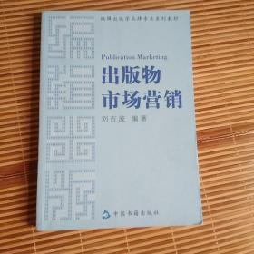 编辑出版学品牌专业系列教材:出版物市场营销(有字迹)