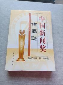 中国新闻奖作品选(2010年度·第21届)
