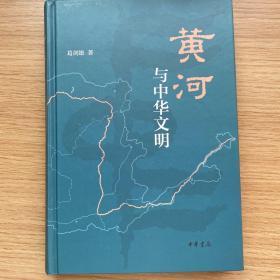 黄河与中华文明