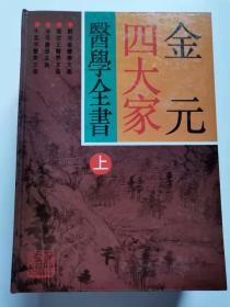 金元四大家医学全书(上、下)