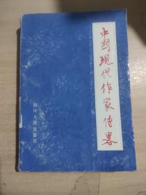 中国现代作家传略 上册