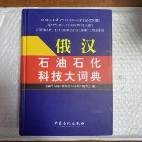 俄汉石油石化科技大词典