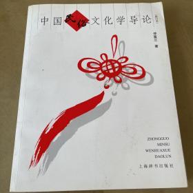 中国民俗文化学导论(修订本)